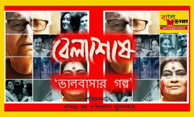 belar-sesh-bengali-film-review