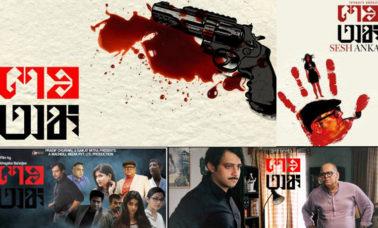 sesh-anka-bengali-film-review