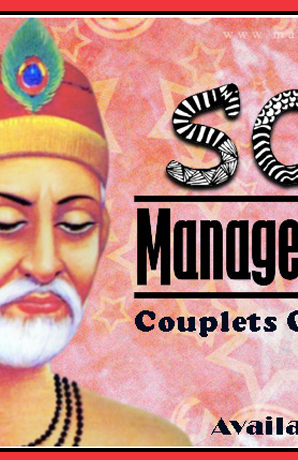 Soul Management Tips – Couplets Of Sant Kabir
