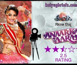 Anarkali of Aarah – Film Review