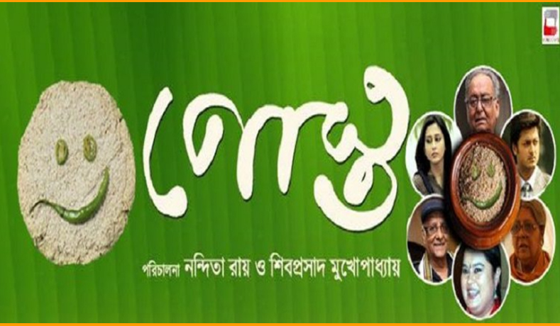 Posto – Bengali Film Review