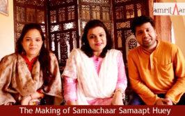 samaachaar-samaapt-huey