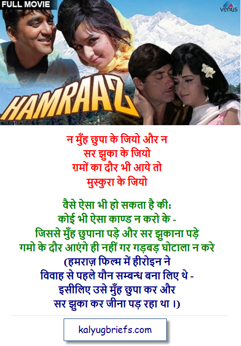 humraaz-2