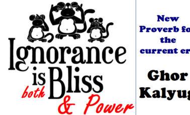 ignorance-hearder