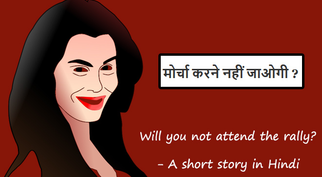 Will you not attend the rally? – A short story in Hindi