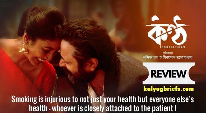 New Bengali Movie Konttho – Kalyug Briefs Review