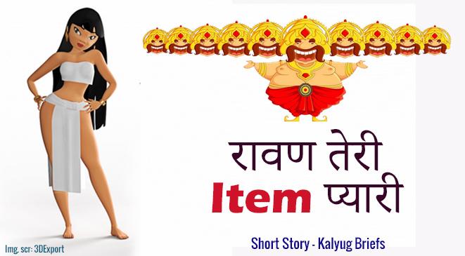 Ravan Teri Item Pyaari – Hinlish Short Story